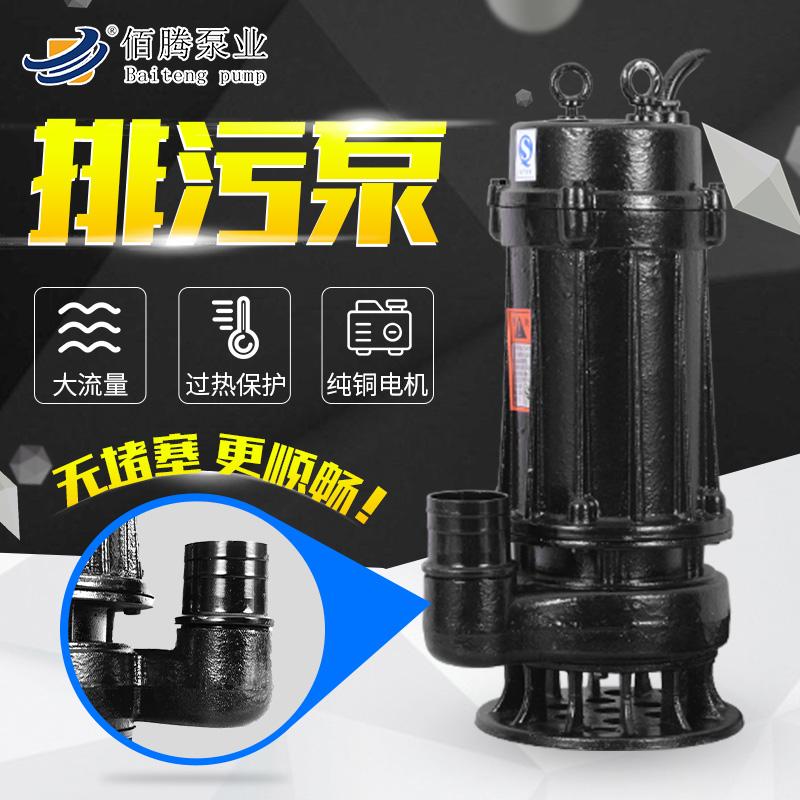 山東潛水排污泵品牌質量保證地下室排污泵
