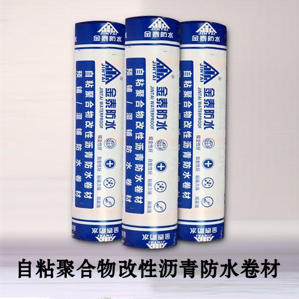 自粘聚合物改性�r青防水卷材