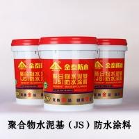 聚合物水泥基(JS)防水涂料