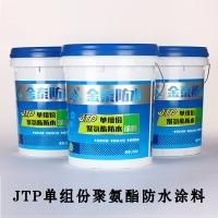 JT-911单组份水性聚氨酯防水涂料