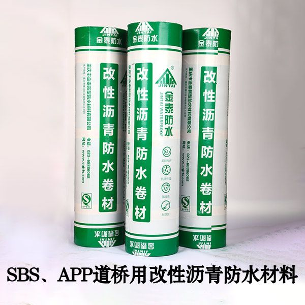 SBS、APP道�蛴酶男�r青防水材料