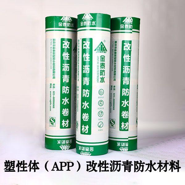 塑性�w(APP)改性�r青防水材料