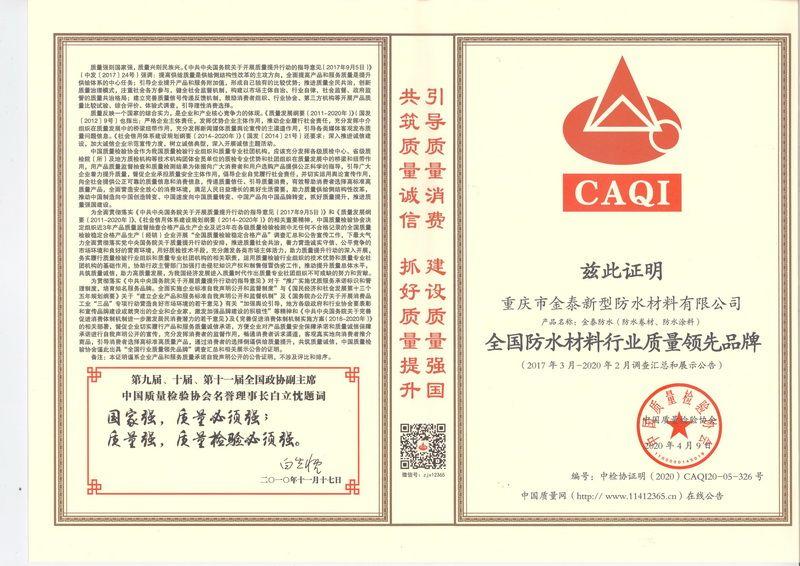 全国防水材料行业质量领先品牌