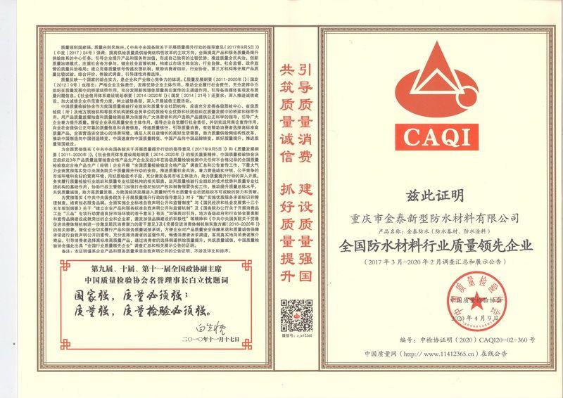 全国防水材料行业质量领先企业