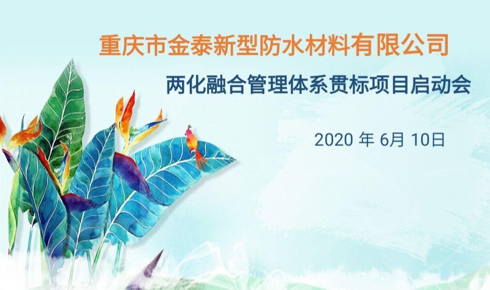 重庆金泰新型防水公司--两化融合贯标正式启动!