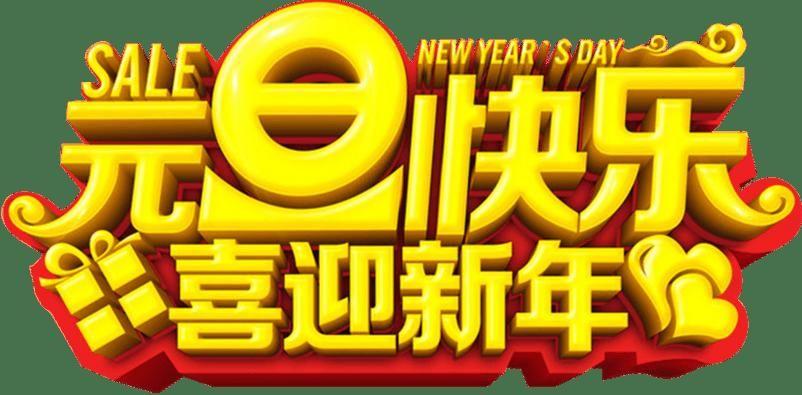 金泰防水祝元旦节快乐!