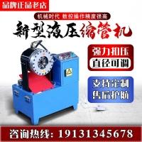鋼管縮管機腳手架扣壓機小型自動液壓油管壓管機大棚管縮管機