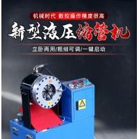 博润冠景天机械缩管机51型压管机油管机