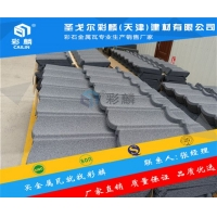 黑龙江彩石金属瓦新型建筑材料直销