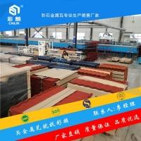 山东淄博彩石金属瓦办事处销售