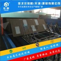 新闻:山西晋中彩石金属瓦厂家直供
