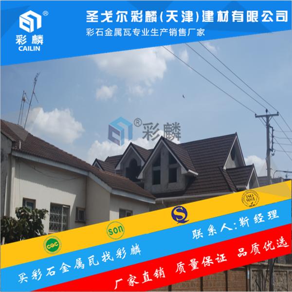 新聞:天津武清金屬瓦金屬彩石價格咨詢