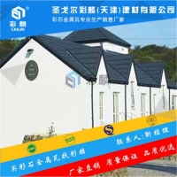 新聞:臨夏州金屬瓦金屬彩石價格咨詢