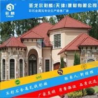 新闻:沧州沧县彩石金属瓦与沥青瓦区别
