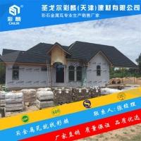 辽宁葫芦岛彩石金属瓦比水泥瓦、彩钢瓦结实耐用