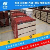 新闻:辽宁东港彩麟金属瓦厂家缔造品质屋面瓦建筑