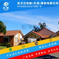 新聞:江蘇宿遷金屬瓦工廠銷售代表