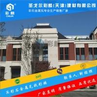 新聞:新疆伊犁金屬瓦廠家指導價格
