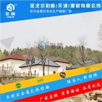 新闻:河北廊坊彩石金属瓦配件齐全瓦型多样
