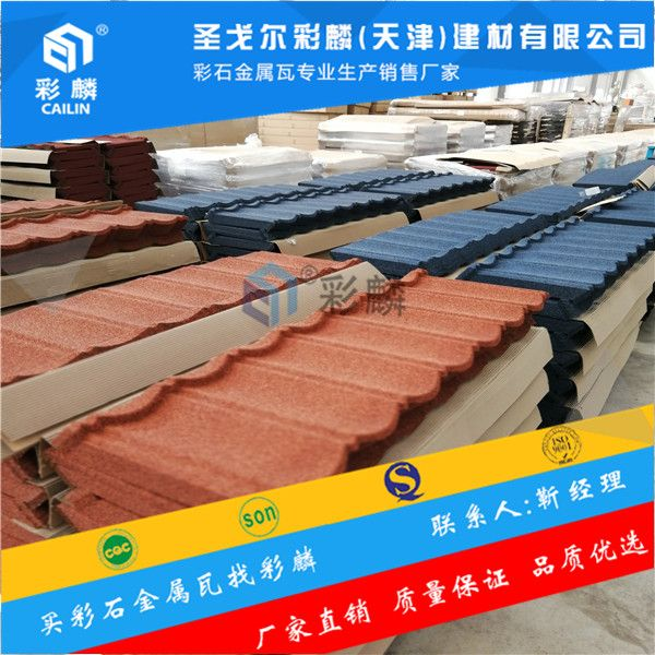 新闻:衡水彩石金属瓦城市建筑改造屋面瓦