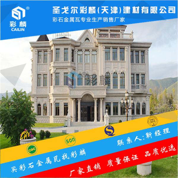 新聞:天津薊州金屬瓦施工便利節省成本