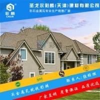 新闻:黑龙江哈尔滨金属瓦优质生产厂家制造
