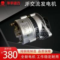 潍坊小交流发电机 JF11 JF12 JF2312