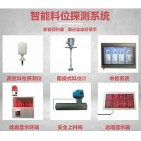 水泥倉料位計抗粉塵料位計攪拌站料位測量系統