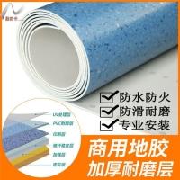 免胶贴塑胶地板防水耐磨办公室宿舍地板革工程改造商用卷材