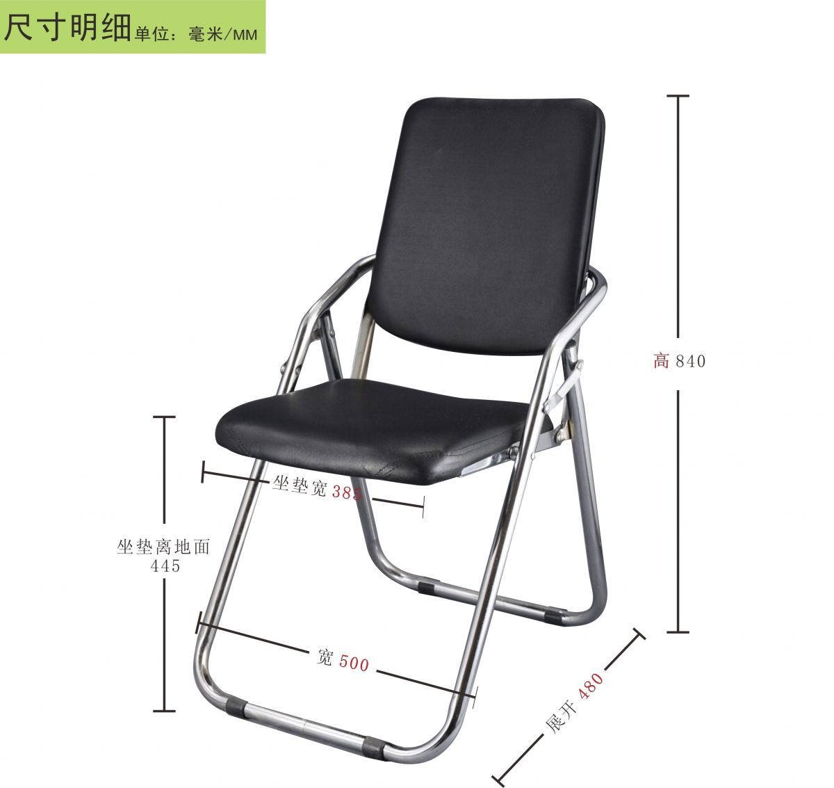 益群-简易折叠椅会议椅职员椅家用会客椅加厚加粗双折椅