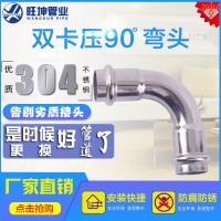 304薄壁不锈钢水管管材管件批发90°弯头