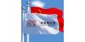 广州高驰新材料科技有限公司