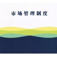 舟山科來華國際家居廣場市場管理制度