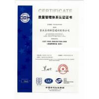 CQM质量管理体系认证证书