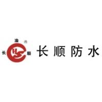 长顺防水诚招全国各地经销商!