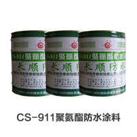 长顺防水-CS-911聚氨酯防水涂料