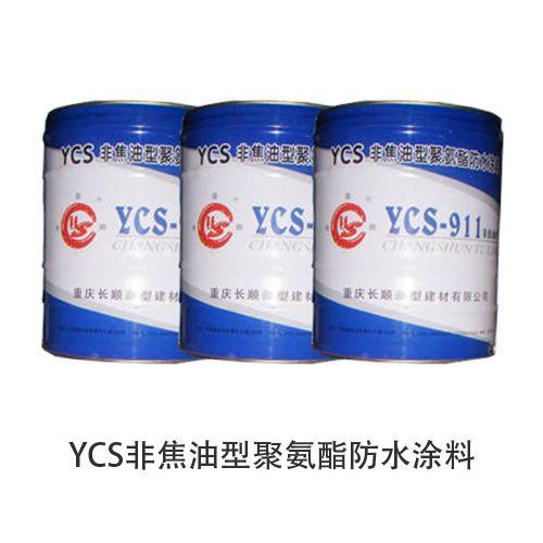 YCS非焦油型聚氨酯防水涂料