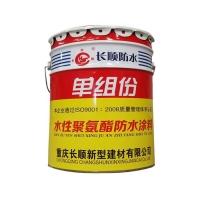 单组份水性聚氨酯防水涂料
