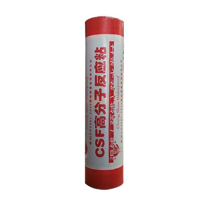 CSF高分子反应粘防水卷材