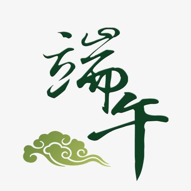 重庆长顺防水--祝端午节日快乐!