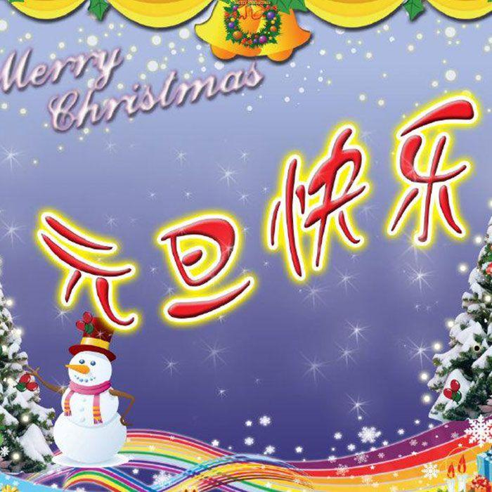 重庆长顺防水祝元旦节快乐!