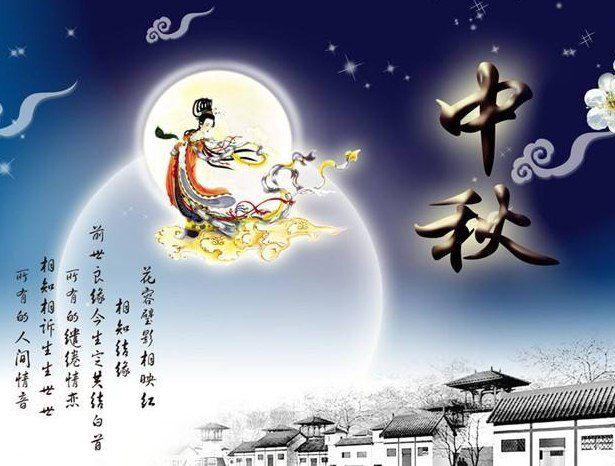 中秋节快乐!