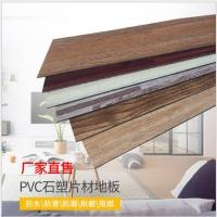 現貨供應pvc片材2.0mm木紋辦公室商用地板地膠