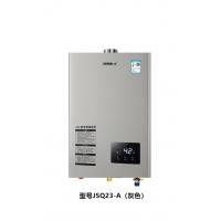 热水器23-A灰色