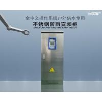 室外防雨变频柜室外防水防雨控制箱