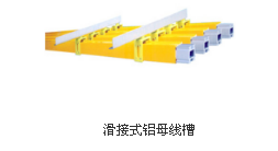 滑接式鋁母線槽