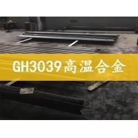 GH3039高溫合金材料性能和密度