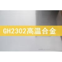 GH2302鐵基高溫合金腐蝕