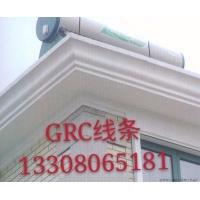 GRC线条