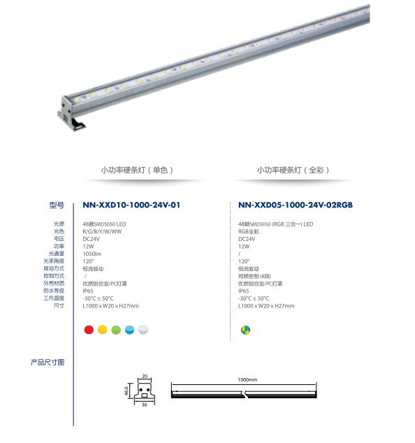 LED线条灯照明灯具